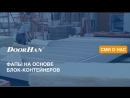 DoorHan изготовит новые ФАПы для Новосибирской области