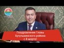 Бугульма NEWS. Поздравление Линара Закирова с 8 марта 2018