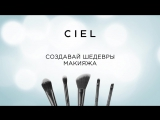 Набор кистей для макияжа CIEL