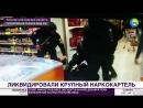Россия 24 Ликвидировали крупный наркокартель. 09.11.2917