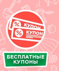 vk.com/womantsk/cupon