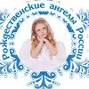 """""""РОЖДЕСТВЕНСКИЕ АНГЕЛЫ РОССИИ"""""""