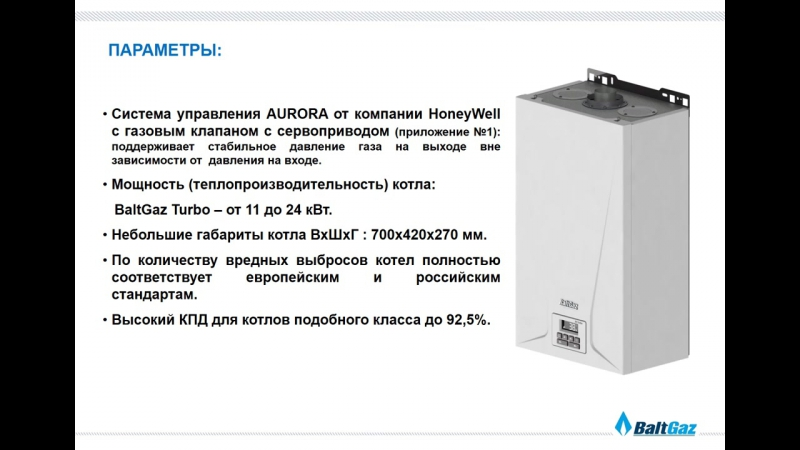 Презентация котлов BaltGaz Turbo 11-24 кВт