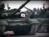 Танковый вальс Т-90, Т-80, САУ Акация .( Таманская Бригада! В_ч 23626