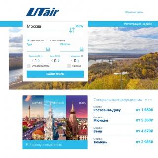 Уфа | Utair