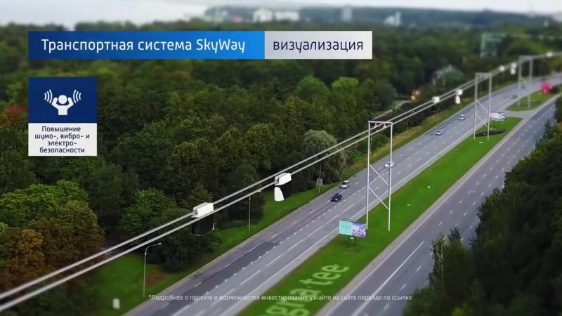 Видео для лендинга Визуализация транспортной системы SkyWay