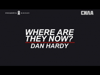 Where are They Now Season 3 Episode 1 Dan Hardy