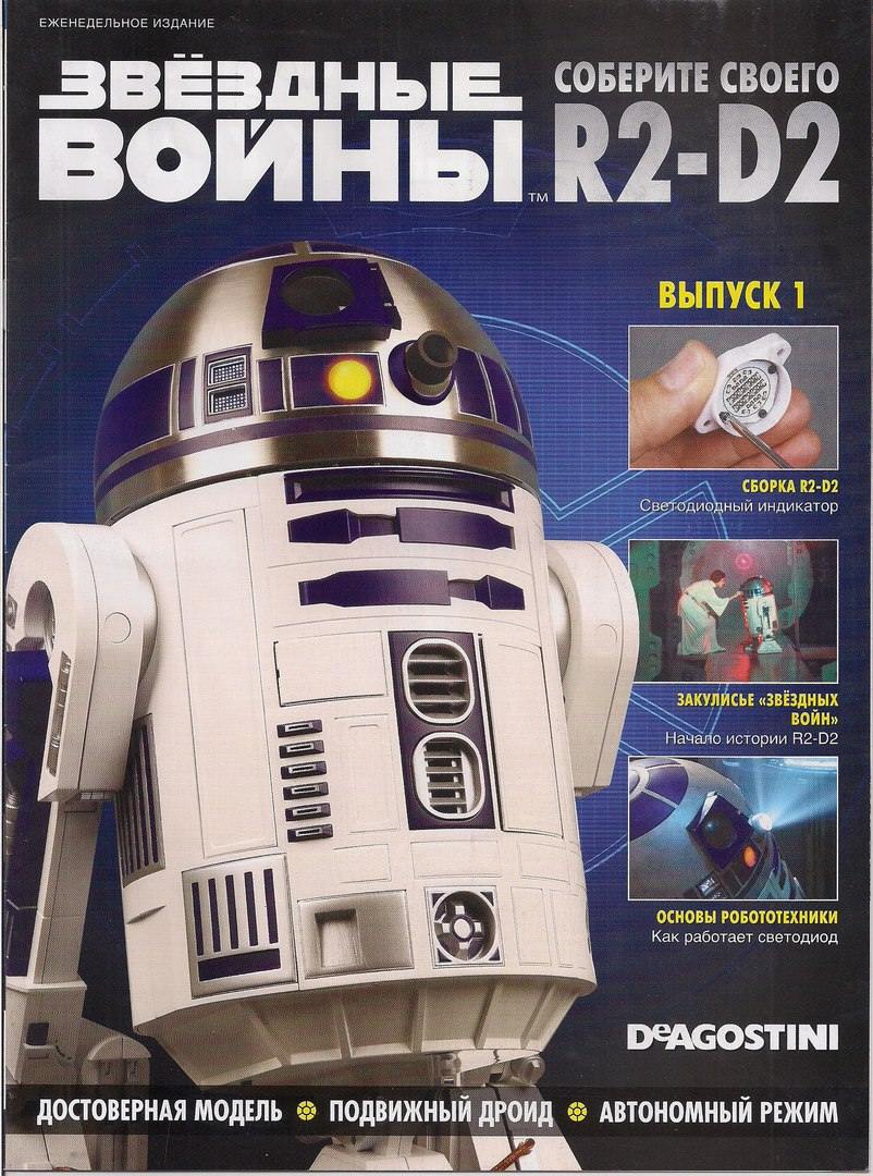 Соберите своего R2-D2 - Сканы выпусков