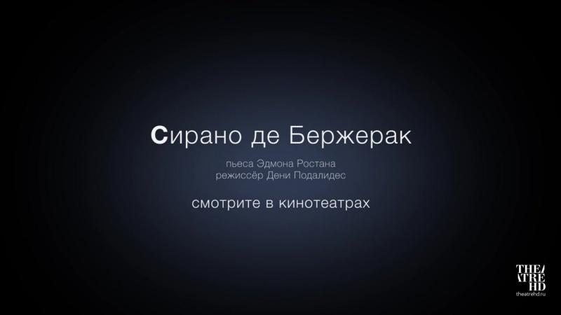 «СИРАНО ДЕ БЕРЖЕРАК». Комеди Франсез 2016-17