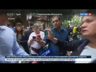 Бьют всех подряд- каталонцы рассказали, как действует полиция на референдуме - Россия 24