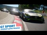 Gran Turismo Sport - Трейлер даты релиза