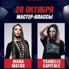 Diana Matos & Ysabelle Capitule | МОСКВА 28.10