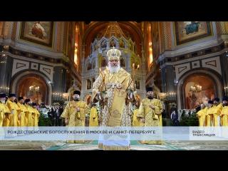 Рождественское богослужение в Москве и Санкт-Петербурге