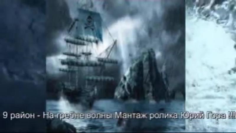 На гребне Волны.wmv