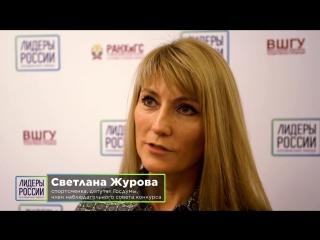Депутат Государственной Думы РФ Светлана Журова о Всероссийском конкурсе