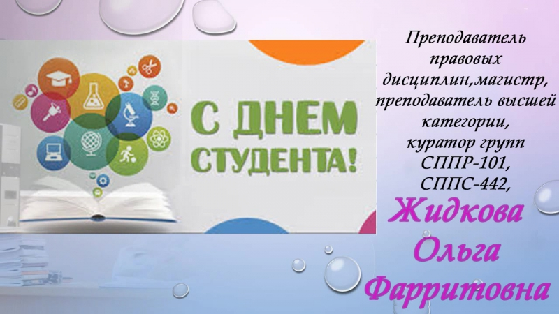 Жидкова Ольга Фаритовна, поздравление с Днем студента для студентов Колледжа ЧелГУ