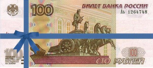 Заработай 100 рублей своими руками 1