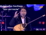 Мейрамбек Бесбаев Қол жетпесім Live (Жанды дауыс-08.11.17)