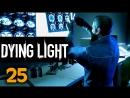 Прохождение Dying Light (PC/RUS/60fps) - Часть 25 [Клиника]