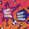 Чемпионика - Омск. Левый берег. Футбол и танцы.