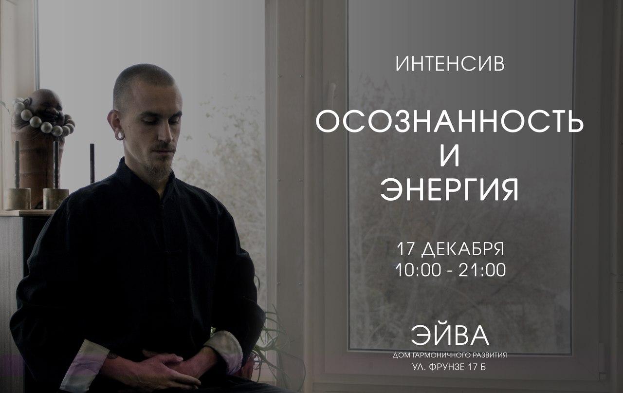 """Афиша Самара Интенсив """"Осознанность и Энергия"""" / ЭЙВА"""