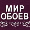 Мир Обоев Кемерово - Ремонт вместе с нами!