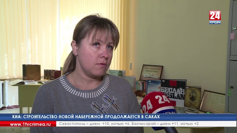 К Международному дню дарения книг Крымская библиотека для молодёжи передаст собранную литературу крымским интернатам