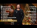 Стас Михайлов - новые и лучшие песни к Новому году 2018