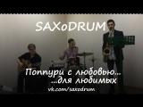 SAXoDRUM - Такие девушки, как звезды; Невозможное возможно; Ты узнаешь её; Он тебя целует; Я люблю тебя до слез!!!