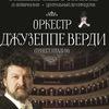 Итальянский оркестр Джузеппе Верди в Минске