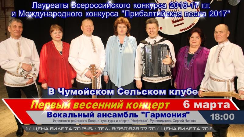 Первый весенний концерт - Чумой 06032018