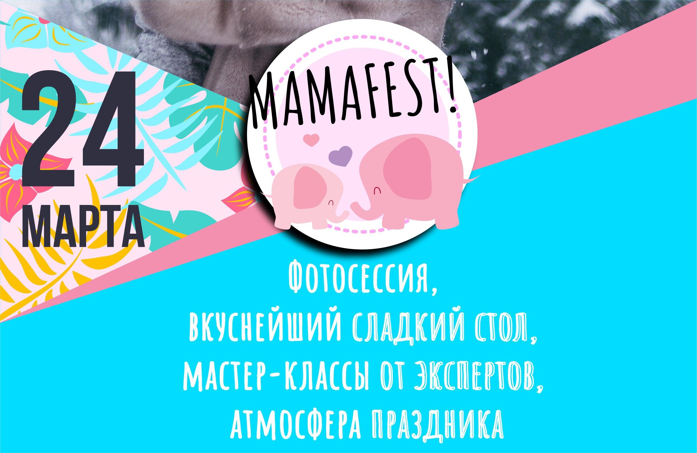 Купить билеты на MamaFest