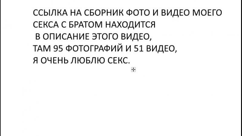 МОЙ CEKC C БРАTOM