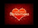 С Днем Святого Валентина! Живая Валентинка))))