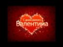 С Днем Святого Валентина Живая Валентинка