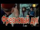 Фреоновый дух чешская сказка фильм