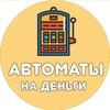 Выгодные автоматы на деньги с выводом