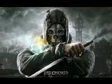 Dishonored. Первый взгляд на игру. Заходите на огонек