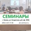Академия бизнеса Казань / СЕМИНАРЫ и ТРЕНИНГИ