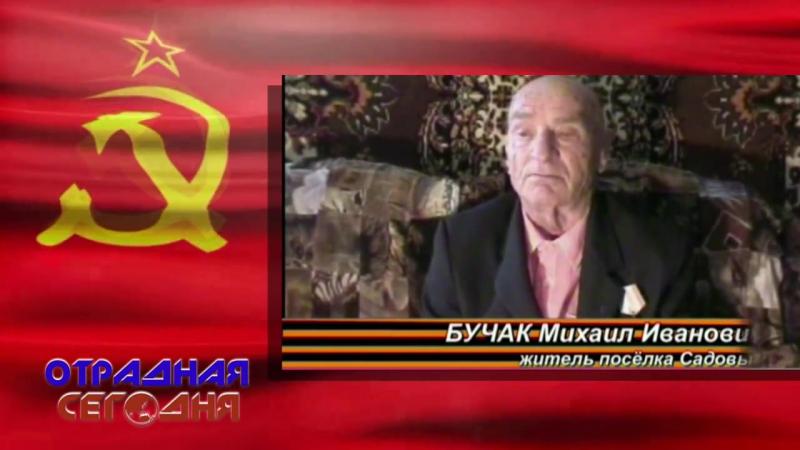 Земляки-ветераны Бучак Михаил Иванович х.Садовый