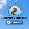 Новости Рязани ВКонтакте