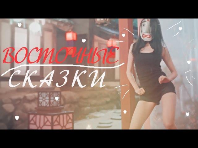 K DRAMA MIX ✘ ВОСТОЧНЫЕ СКАЗКИ [MV]