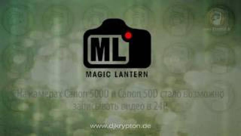 УРОК Прошивка Magic Lantern Полное руководство » Freewka.com - Смотреть онлайн в хорощем качестве
