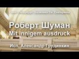 Роберт Шуман Mit innigem Ausdruck на цифровом органе Monarke