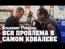 Владимир Гендлин Ковалев не ладит с тренерами. Но это не значит, что он не прав