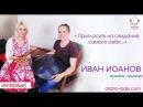 В студии АЛЛАТРА РАДИО Иван Иоанов — музыкант, путешественник, художник.