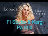 Loboda-Твои  глаза (Fl Studio &amp Korg Pa 600) Demo Style