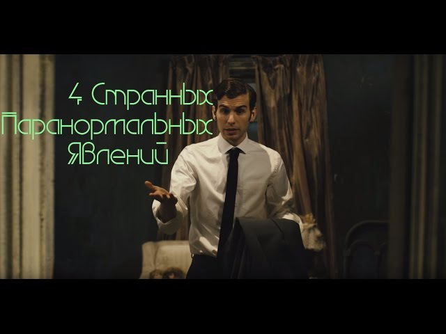 4 Странных Паранормальных Явлений Vsauce3 1