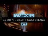 Главное о E3 2017: Конференция Ubisoft