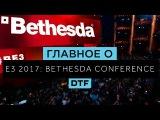 Главное о E3 2017: Конференция Bethesda
